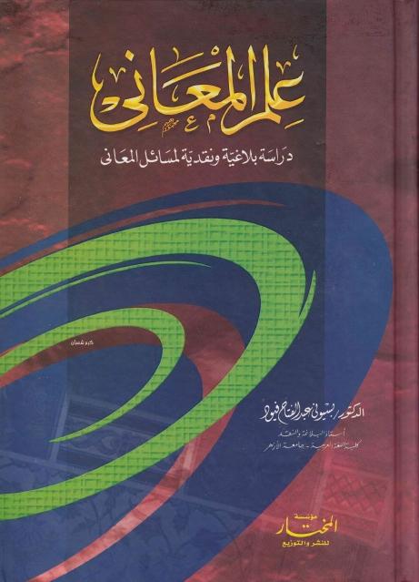 كتاب علم المعاني بسيوني فيود pdf