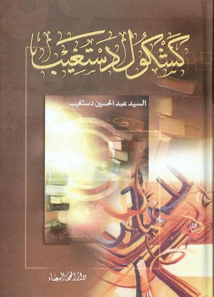 كتب السيد عبدالحسين دستغيب