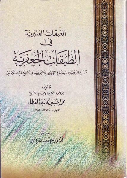 كتاب العبقات العنبرية في الطبقات الجعفرية pdf