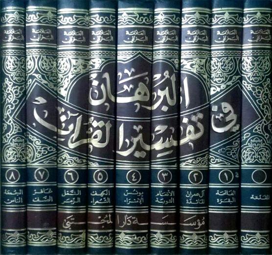 تحميل كتاب تفسير البرهان للبحراني