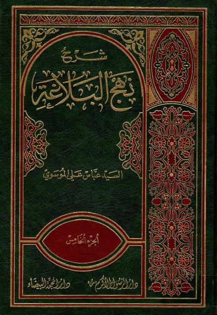 كتاب نهج البلاغة مكتبة النرجس