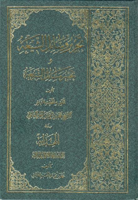 تحميل كتاب وسائل الشيعة للحر العاملي