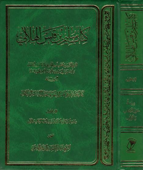 كتاب سليم بن قيس الهلالي pdf شبكة الفكر