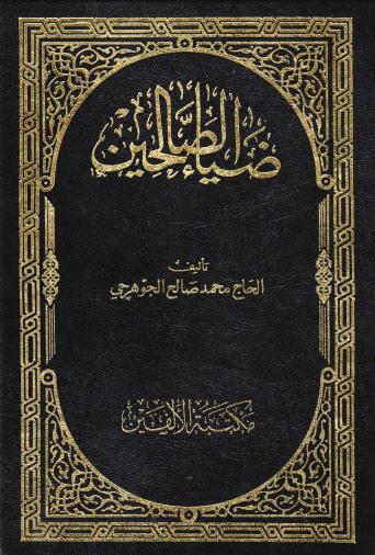 كتاب ضياء الصالحين محمد صالح الجوهري