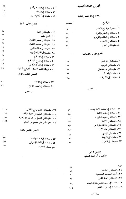 كتاب عقائد الإمامية في ثوبه الجديد pdf